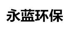 镀锌铁皮风管|pvc弯头风管|pp电动风阀厂家-菏泽永蓝环保设备工厂有限公司